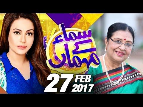 Film Star Shabnam  Samaa Kay Mehmaan  SAMAA TV  Sadia Imam  27 Feb 2017