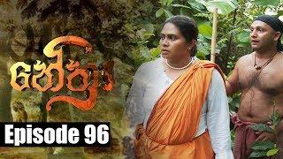 Nethra - නේත්රා Episode 96 | 02 - 08 - 2018 | SIYATHA TV Thumbnail