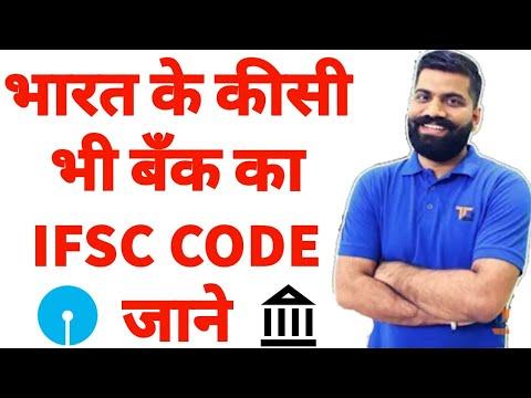 Find Your IFSC Code   Kisi Bhi Bank Ke IFSC Code Ko Jane   State Bank Of India Ifsc Code