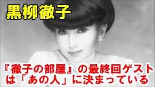 BOOKS&NEWS 矢来町ぐるり 8月9日(日)8時40分配信 徹子の部屋 中山雅史&...