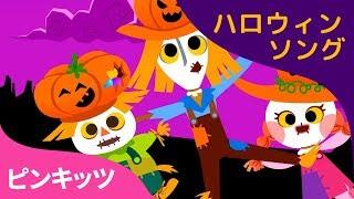 3にんのカカシ | ハロウィンソング | ピンキッツ童謡