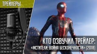 Кто озвучил трейлер «Мстители: Война Бесконечности» | Avengers: Infinity War Trailer (2018)