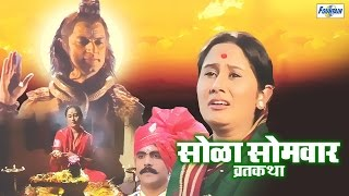 Solah Somvar Vrat Katha - Latest Devotional Full Marathi Movies | Samir Deshmukh, Goutami Kalbagh
