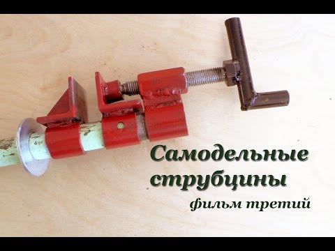 СТРУБЦИНЫ своими руками - фильм третий. Pipe Clamp Handmade Part 3.