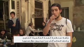دراسة: التدخين يكلف العالم أكثر من تريليون دولار سنويا