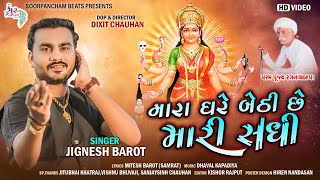Jignesh Barot - Mara Ghare Bethi Che Mari Sadhi - HD Video - Soorpancham Beats