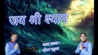 Mat Ghabra Nadan क्या कर लेगा तूफ़ान | RingTone | Khatu Shyam Bhajan By Saurav Madhukar