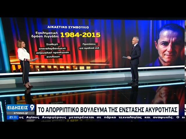 <span class='as_h2'><a href='https://webtv.eklogika.gr/boyleyma-gia-lignadi-ti-anaferei-gia-to-parelthon-toy-ta-aitia-tis-apofasis-27-02-2021-ert' target='_blank' title='Bούλευμα για Λιγνάδη: Τι αναφέρει για το παρελθόν του – Τα αίτια της απόφασης | 27/02/2021 | ΕΡΤ'>Bούλευμα για Λιγνάδη: Τι αναφέρει για το παρελθόν του – Τα αίτια της απόφασης | 27/02/2021 | ΕΡΤ</a></span>
