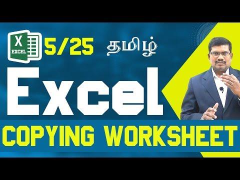 #5 Copying Worksheet in Excel || Microsoft Excel In Tamil