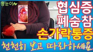 심근경색  숨이차요. 손가락통증, 심장,폐,손가락통증의…