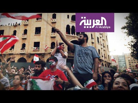 المتظاهرون في لبنان: كلن يعني كلن  - نشر قبل 36 دقيقة