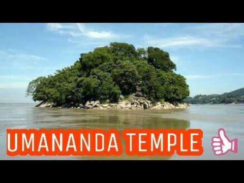 Umananda | a visit to Umananda | smallest inhabited riverine island in the world | Umananda temple