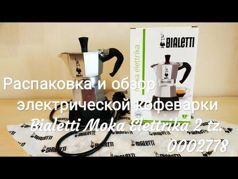 Bialetti Moka Elettrika 2 Tz  0002778 MR распаковка и обзор 1-й электрической гейзерной кофеварки