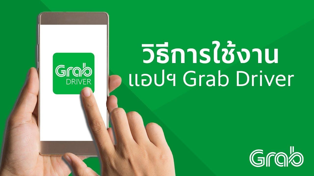 [Grab] วิธีการใช้งานแอปฯ Grab Driver