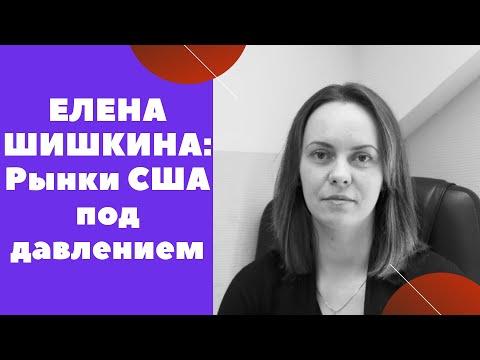 Елена Шишкина - Рынки США под давлением