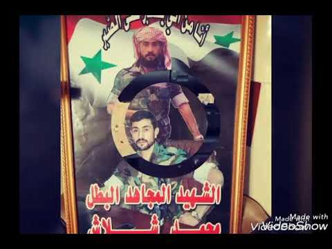 الشهيد المجاهد البطل محمد شلاش