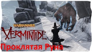 проклятая Руна - Катаклизм - Warhammer End Times Vermintide  Обзор