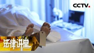 《法律讲堂(生活版)》 20190724 保单扯出的命案| CCTV社会与法