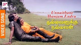 Nallavanuku Nallavan Tamil Movie Songs | Unnaithane Video Song | Rajinikanth | Radhika