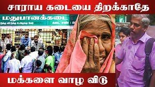 மதுக்கடைகளை மூட கோரி முழக்கமிட்ட நபர் கைது   viluppuram Issue