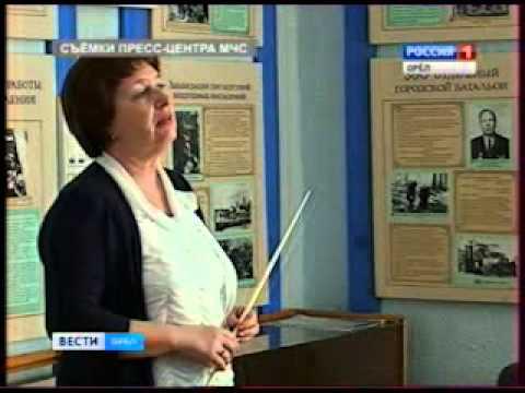 Всемирный день ГО в УМЦ по ГОЧС Орловской области