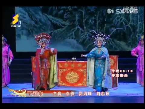 Qin-qiang Opera 秦腔《下河东》全本上 西安秦腔剧院演出