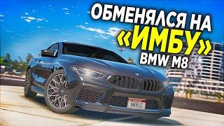 ВЫГОДНО ОБМЕНЯЛСЯ НА ИМБОВУЮ BMW M8 НА GTA 5 RP STRAWBERRY