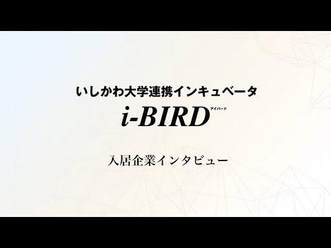 入居者の声をインタビュー。いしかわ大学連携インキュベータ(i-BIRD)入居者のご紹介
