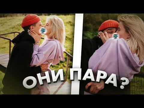 Маруся и Олег встречаются? / Dream Team House