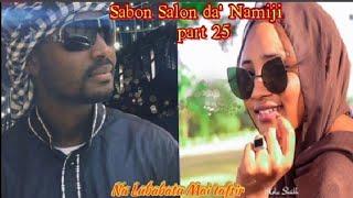 Sabon salon da' namiji part 25 labarin soyayya mai kunshe da tsantsar butulci tsangwama da nadama