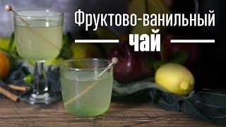 Фруктово-ванильный чай [Cheers! | Напитки]