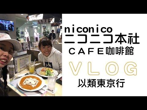 #VLOG#以類東京行 池袋ニコニコ本社/秋葉原扭蛋
