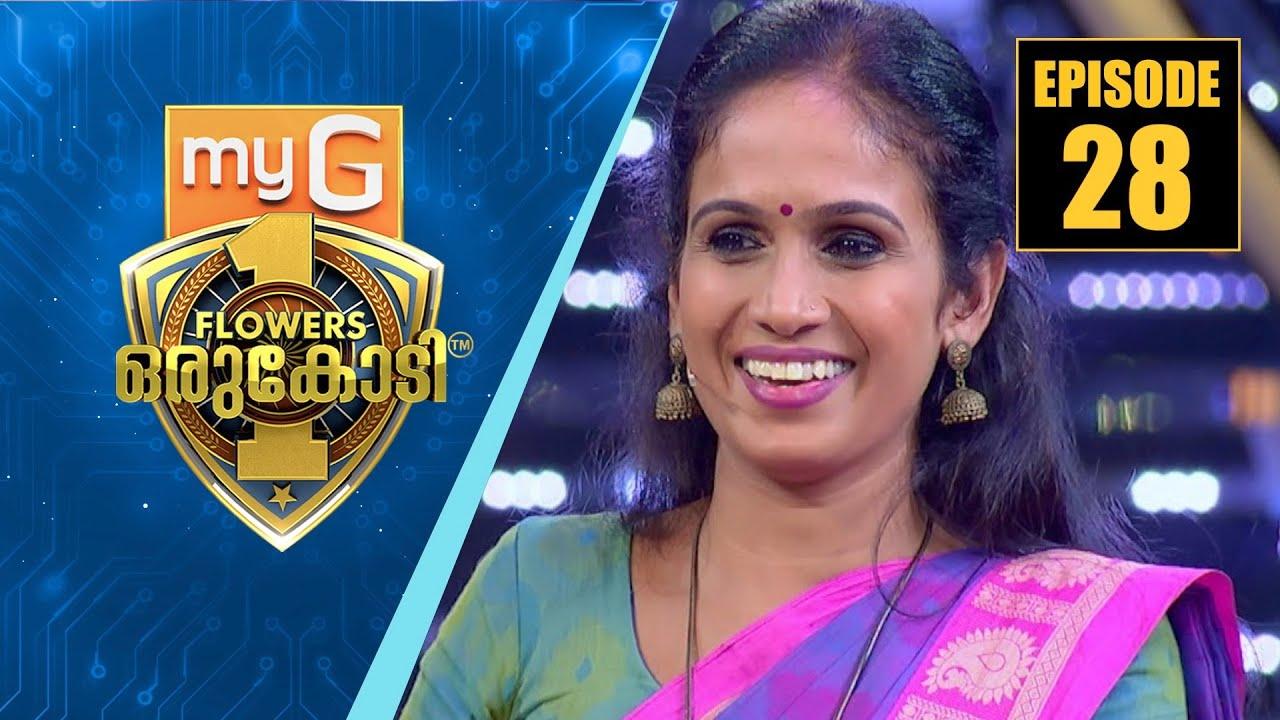 Download myG Flowers Orukodi | R.Sreekandan Nair | Priya Vijesh  | Ep#28