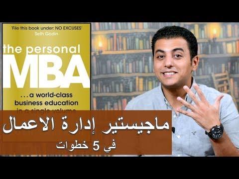 الزتونة 15 - ماجيستير إدارة الاعمال في 5 خطوات - The Personal MBA