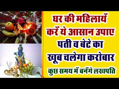 Lal Kitab Upay & Home Remedies for housewives for dhan labh - YouTube