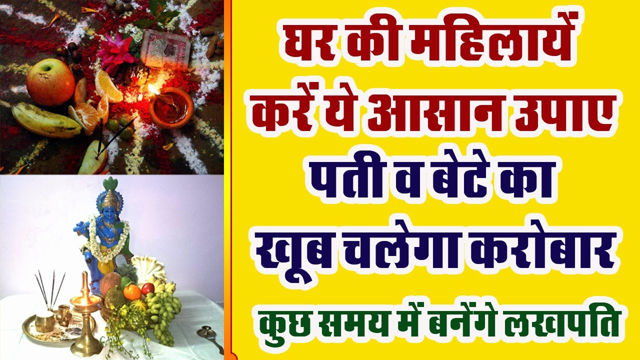 Lal Kitab Upay & Home Remedies for housewives for dhan labh