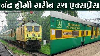 Garib Rath Express होगी बंद, Indian Railway देगा इस Train को जगह | वनइंडिया हिंदी