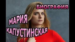 Мария Капустинская - биография, личная жизнь, дети. Сериал Невский 3 сезон. Чужой среди чужих