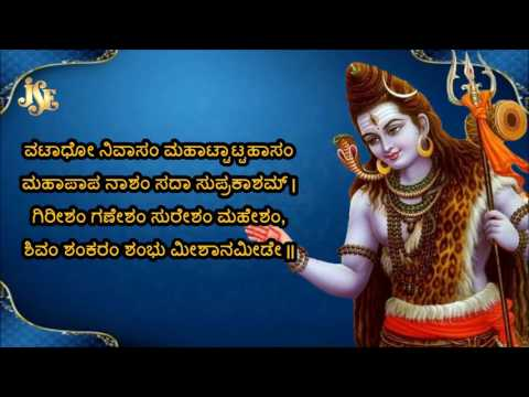 Lord Shiva Songs - Prabhum Prananatham - Shivashtakam || Sivashtakam With Kanada Lyrics