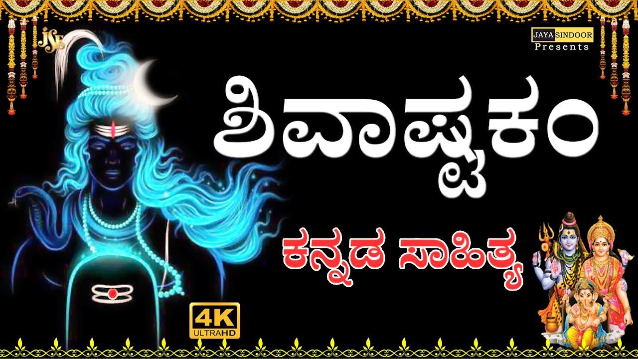 prabhum prananatham vibhum viswanatham song