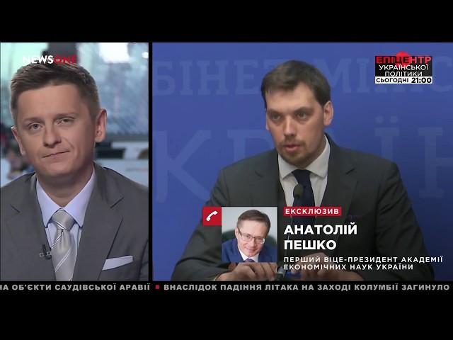 Анатолий Пешко. Нам необходима точная стратегия планирования долгосрочного бюджета страны