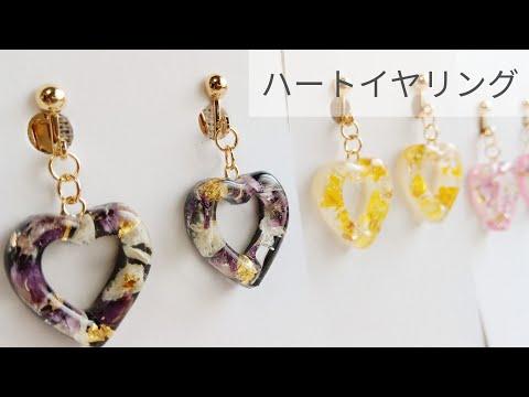 【UVレジン】ハートイヤリング3種類 作り方 resin recipe diy