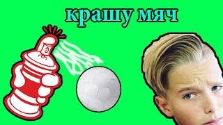 ШОК!!КРАСИМ МЯЧ / ЧМ-14!!!