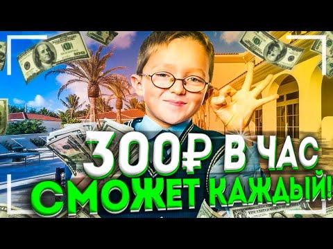 ЭТОТ САЙТ РЕАЛЬНО ПЛАТИТ 300 РУБЛЕЙ В ЧАС - Как заработать деньги школьнику в интернете?
