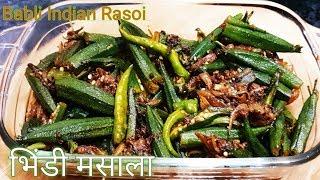 Bhindi Masala - lady finger vegetable / Dhaba style Bhindi Masala