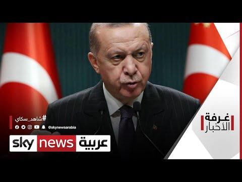 التقارب التركي - المصري .. قلق تنظيم الإخوان | #غرفة_الأخبار