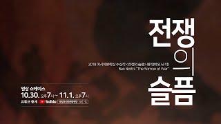 """[홍보영상] 국제 공동 창제작 시범공연 """"전쟁…"""