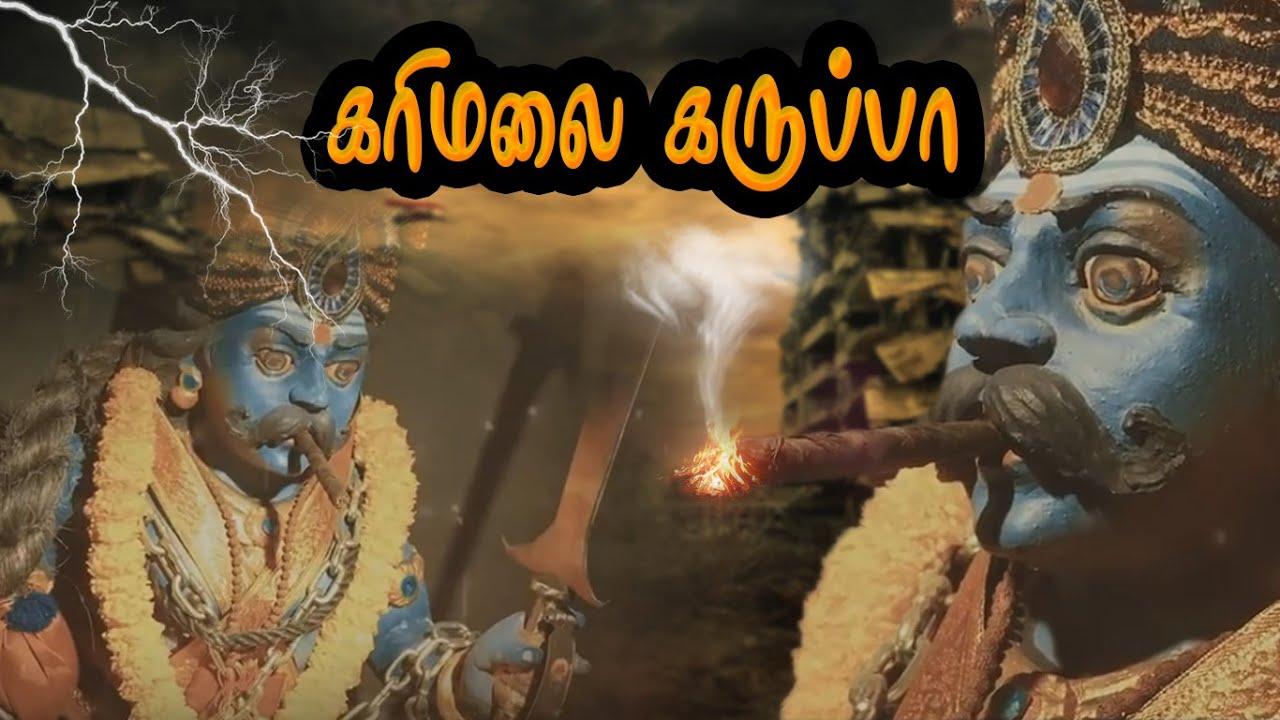 Enga Karuppasamy Songs Lyrics In Tamil Pdf Download