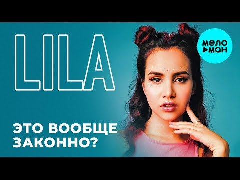 LILA - Это вообще законно Single