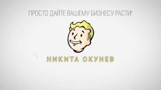 Поисковое продвижение сайтов (SEO/SMM) - Никита Окунев(Поисковое продвижение сайтов (SEO/SMM) Никита Окунев Контакты: E-mail: okunev-2@yandex.ru - (лучше на почту). Skype: nikson11113..., 2015-12-15T19:33:23.000Z)